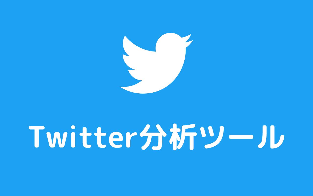 他のツイッター分析ツールwhotwi