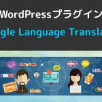 WordPressプラグイン「Google Language Translator」