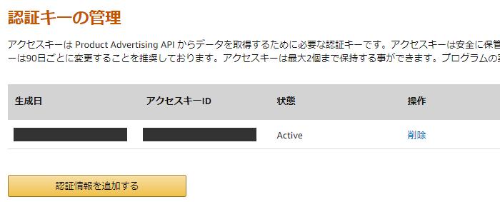 Product Advertising APIで認証キーを発行する