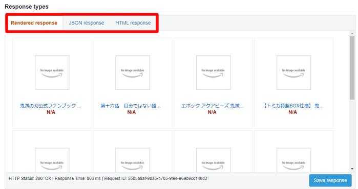 「Product Advertising API Scratchpad」でデモ起動した結果