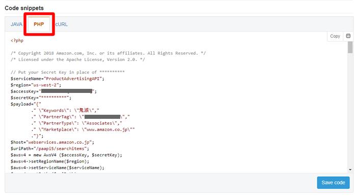 「Product Advertising API Scratchpad」でPHPソースコードを取得できる
