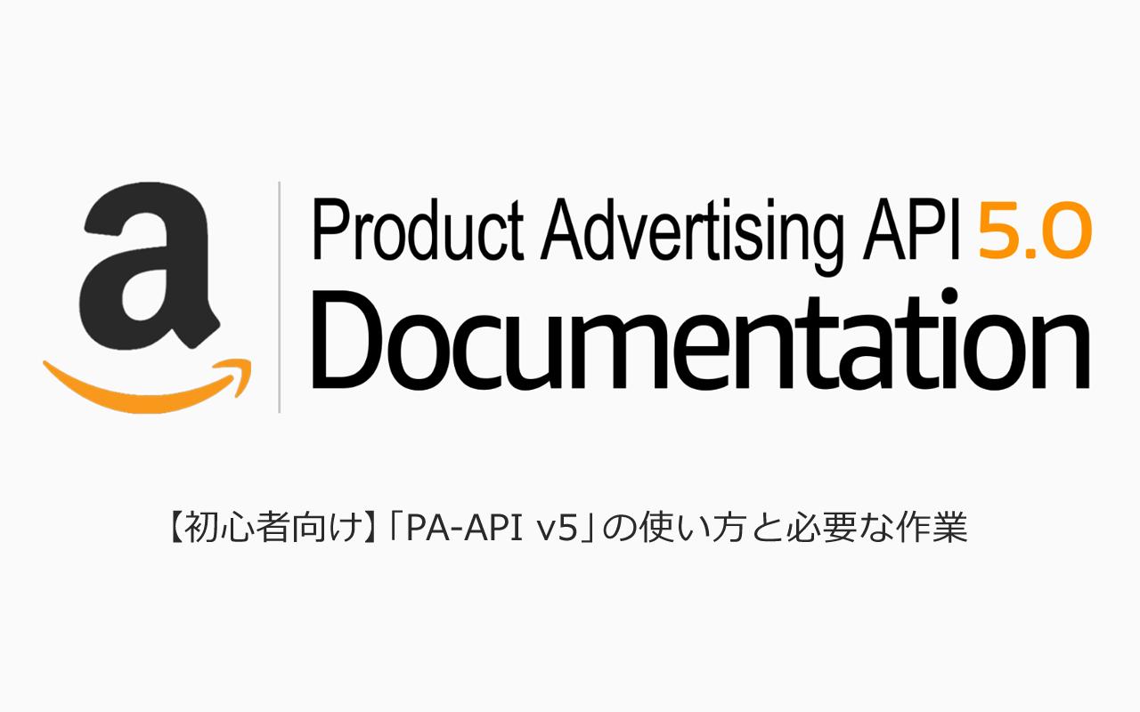 【初心者向け】Amazon Product Advertising API(PA-API v5)の使い方と必要な作業