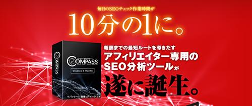 COMPASSトップページ