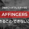 AFFINGER5(WING)できること・できないこと