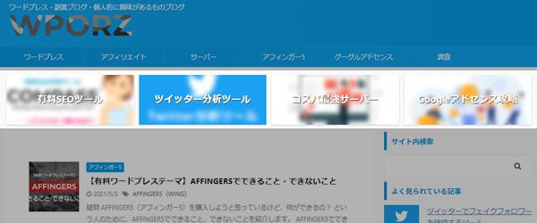 【AFFINGER5】ヘッダーカード