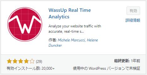 IPアドレスを取得できるWordpressプラグイン「WassUp」
