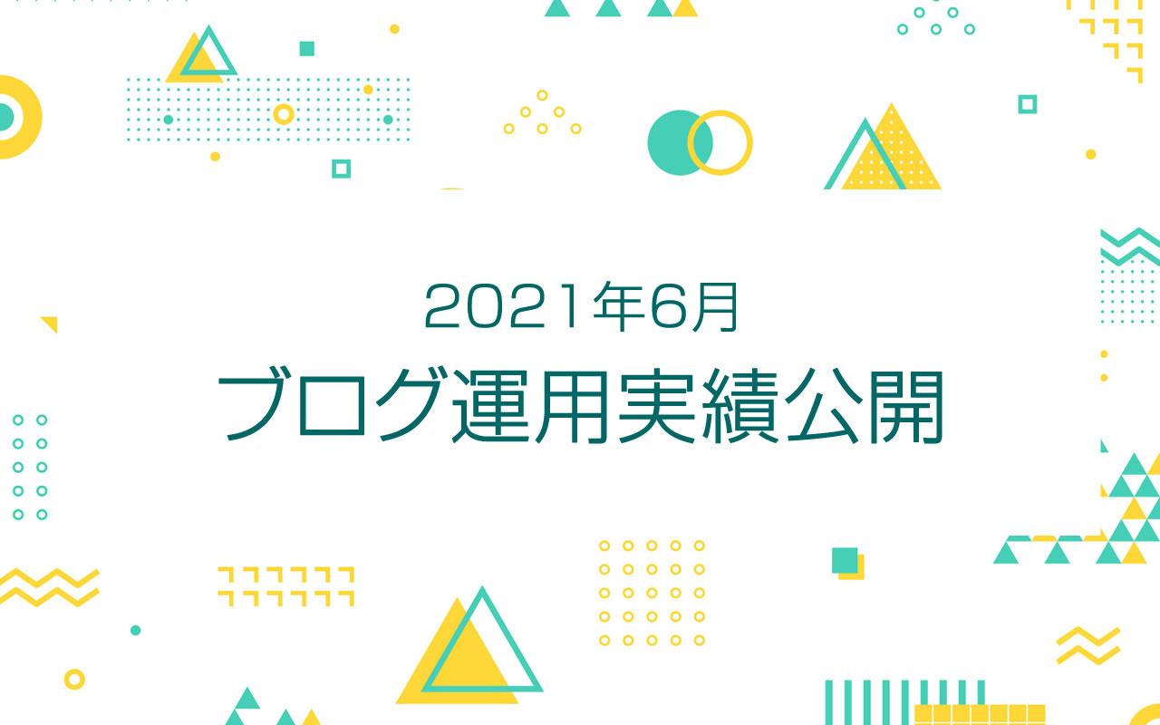 2021年6月のブログ運用実績