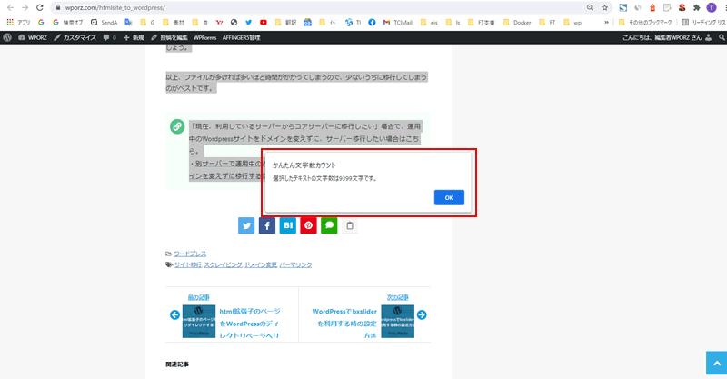 【かんたん文字数カウント】実行結果画面