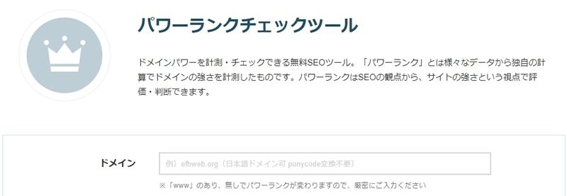 【ドメインパワーチェックツール】パワーランクチェックツール