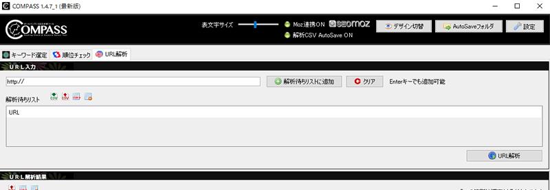 【ドメインパワーチェックツール】COMPASS