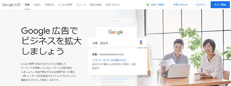 【検索ボリューム ツール】キーワードプランナー
