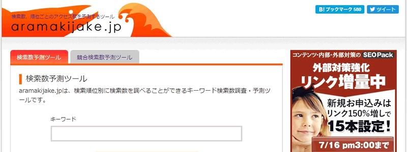 【検索ボリューム ツール】aramakijake