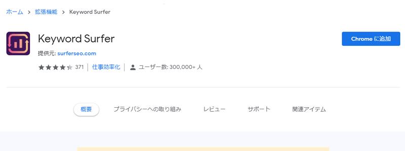 【検索ボリューム ツール】Keyword Surfer(キーワードサーファー)
