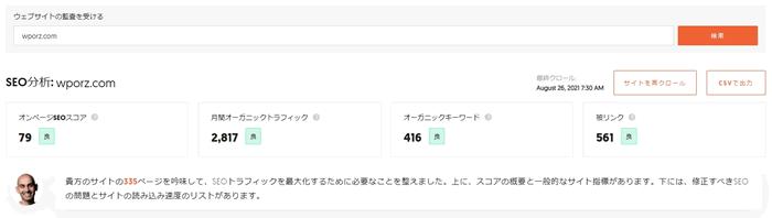 【Ubersuggest】サイトの状態を確認できる。