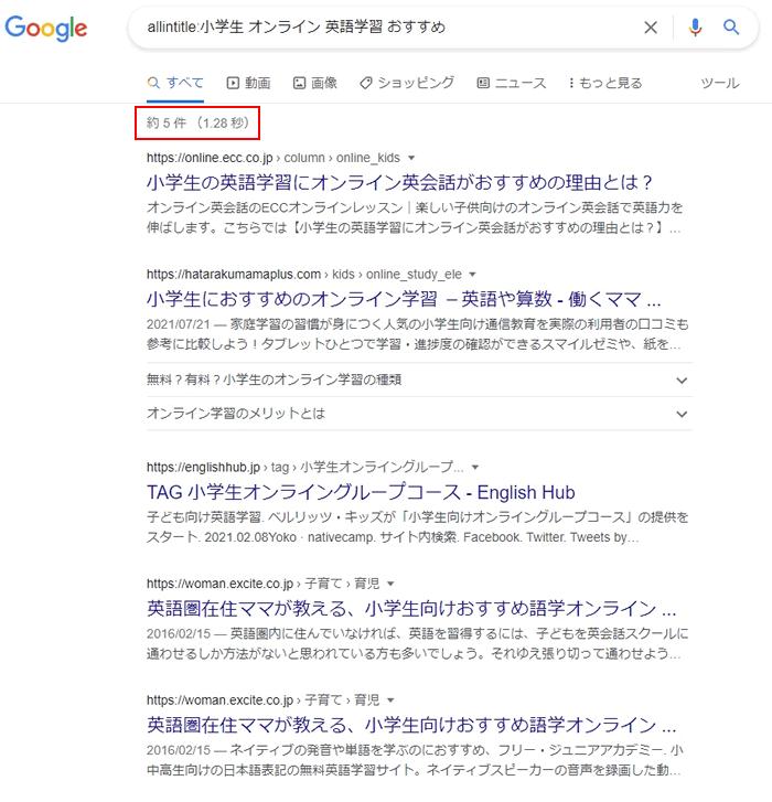 allintitleの検索結果
