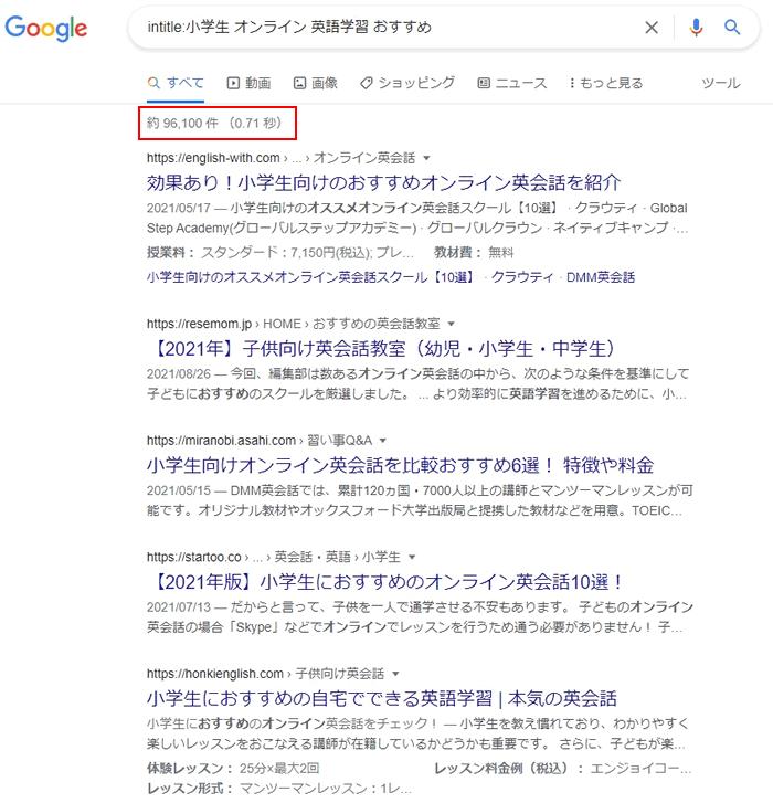 intitleの検索結果