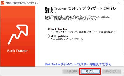 Rank Tracker(ランクトラッカー)のインストール完了