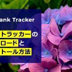 ランクトラッカーのダウンロードとインストール方法を紹介