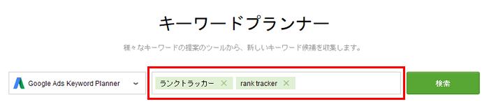 Rank Tracker(ランクトラッカー)とGoogleアドワーズを連携するとキーワードが入力できる