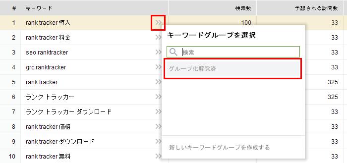 Rank Trackerのキーワードプランナーで選定したキーワードを順位チェックに登録する