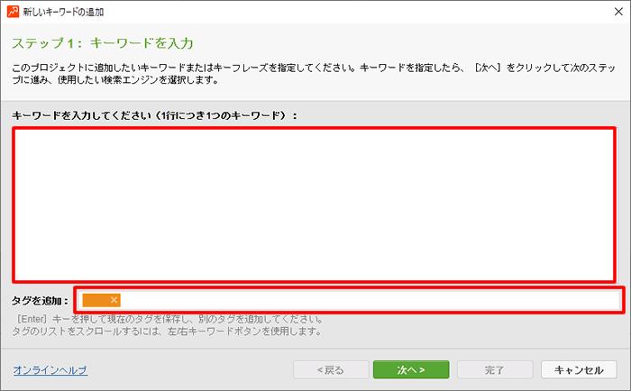 Rank Tracker(ランクトラッカー)の検索順位チェックのキーワードにはタグを付けられる